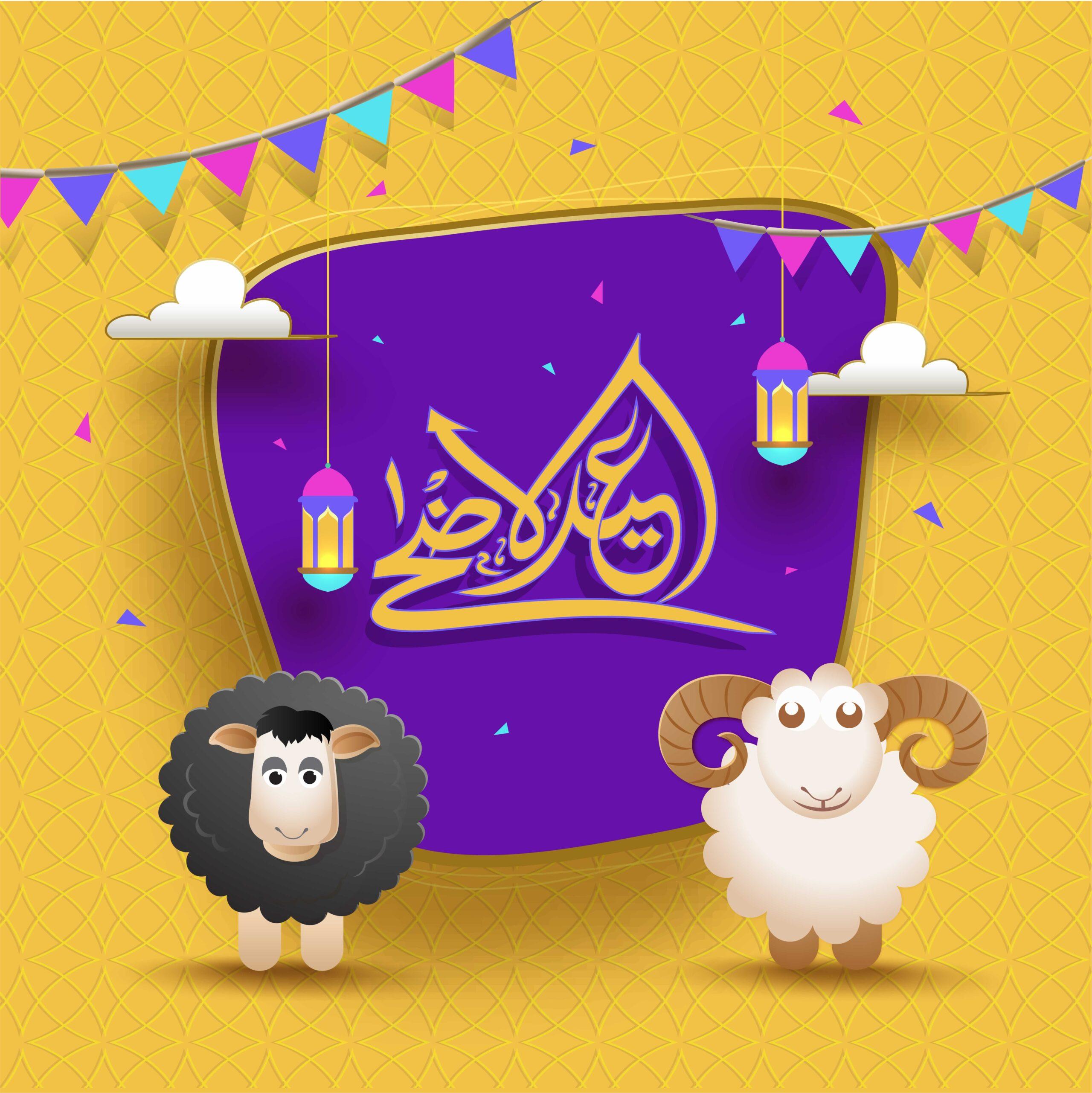 Love of faith and family run deep during Eid al-Adha